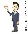 マルの札を持つ笑顔のスーツの男性のイラスト 76803255