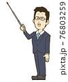 指示棒を持つ笑顔のスーツの男性のイラスト 76803259