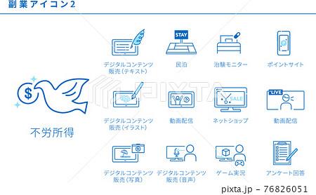 いろいろな副業のシンプルアイコンセット2、ベクター素材、青色 76826051
