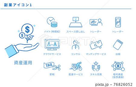 いろいろな副業のシンプルアイコンセット1、ベクター素材、青色 76826052