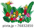 南国の花と葉のベクターイラスト 76832850