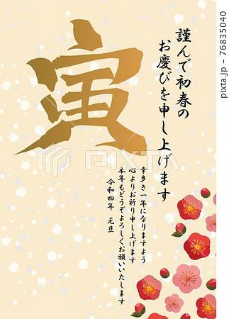 2022年年賀状-寅の筆文字と梅の花・縦 76835040