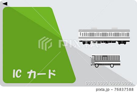 交通系icカード 76837588