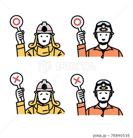 マルバツの札を持った消防士さんイラスト素材 76840536