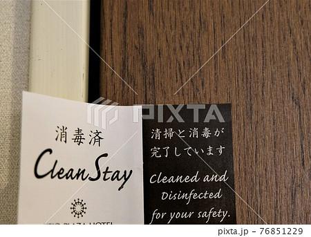 ホテルゲストルームの消毒が済んだことを告げるシール 76851229