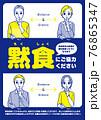 黙食推奨チラシ(縦) 76865347