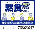 黙食推奨チラシ(横) 76865647