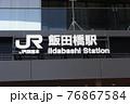 飯田橋駅リニューアル 76867584