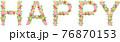 HAPPY花文字アルファベット 76870153