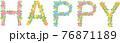 HAPPY花文字アルファベット 76871189