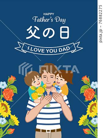 二人の子供からプレゼントを渡されて笑顔の父親 - 父の日のデザインレイアウト A4比率 縦長 76882275