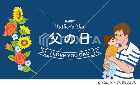 娘を抱っこする父親 - 父の日のデザインレイアウト 76882276