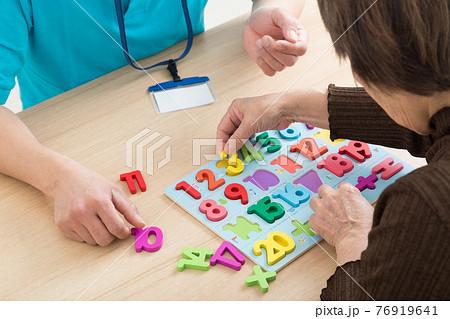 介護イメージ 高齢者と遊ぶ介護スタッフ 76919641