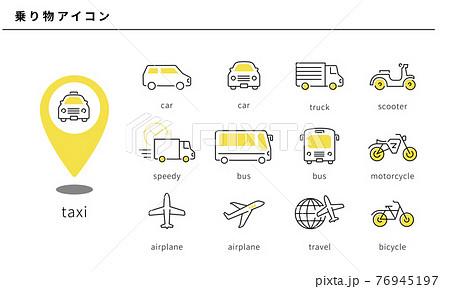 いろいろな乗り物のシンプルアイコンセット1、ベクター素材、黄色と黒 76945197