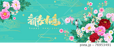 Spring holiday background Chinese lettering means Happy new year 76953491
