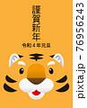 寅年年賀状、頭だけ、文字あり、漢字 76956243