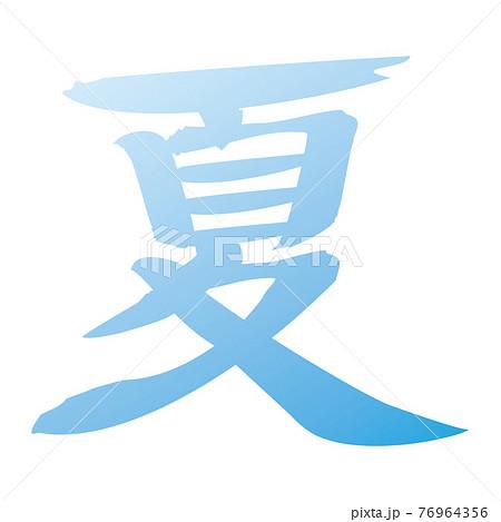 筆文字風ベクターイラスト「夏」水色グラデーション 76964356