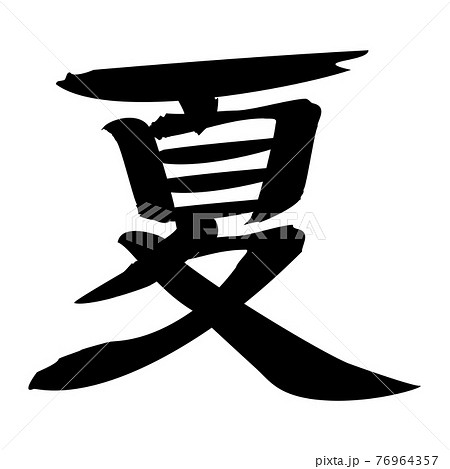 筆文字風ベクターイラスト「夏」 76964357