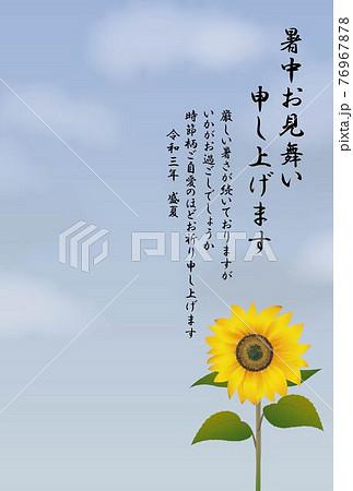 2021年暑中見舞い-青空と向日葵-縦 76967878