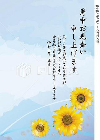2021年暑中見舞い-3輪の向日葵-縦 76967949