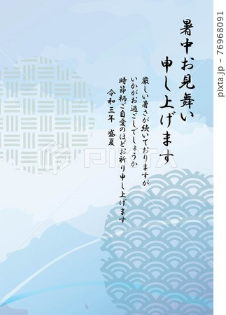 2021年暑中見舞い-和柄モチーフと水彩風水色背景-縦 76968091