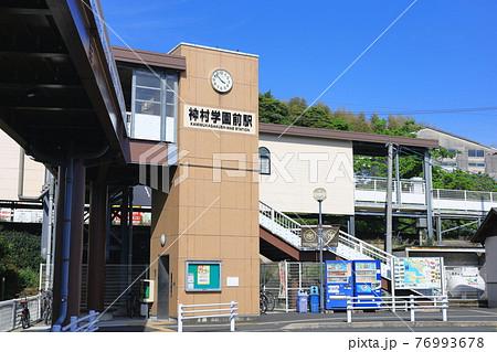 神村学園前駅 76993678