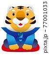裃を着た虎のキャラクター、年賀状等へ 77001033