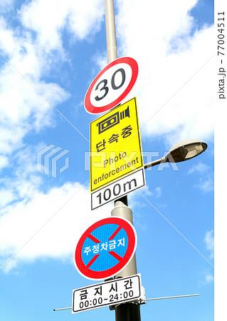 速度制限及び駐停車禁止の標識(韓国) 77004511