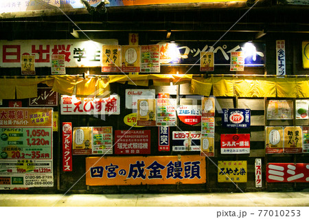 【長野】長野市の街並み 昭和の風景 77010253