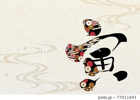 年賀状 筆文字(寅/菊花紋様) 77011845