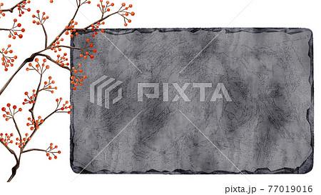 ストーンプレートと梅もどきの手描き水彩風イラスト 77019016