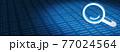 デジタルデータをルーペで検索 77024564
