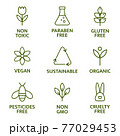 Natural and organic cosmetic line icons. Beauty product. Gluten and paraben free cosmetic. Allergen free badges. Non toxic logo. Skincare symbol. Eco, vegan label. Sensitive skin. Vector illustration 77029453