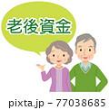老後資金 高齢者夫婦 77038685