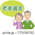 老後資金 高齢者夫婦 77038702
