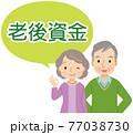 老後資金 高齢者夫婦 77038730