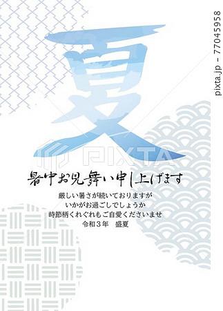 2021年暑中見舞い-和柄モチーフと筆文字「夏」-縦 77045958