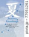 2021年暑中見舞い-青空のイメージと筆文字「夏」-縦 77051261