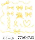黄色のリボン 77054783