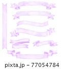ラベンダーのリボン 77054784