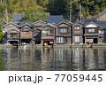京都 伊根の舟屋(春)   77059445
