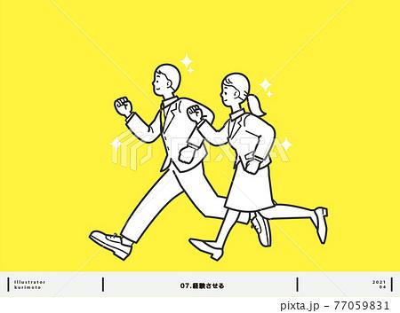 スーツ姿の男女 ふたりで走るイラスト 77059831