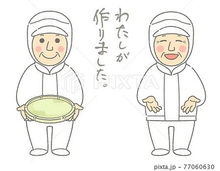 わたしが作りました - 笑顔の生産者 (男性・おじさん)イメージイラスト 77060630