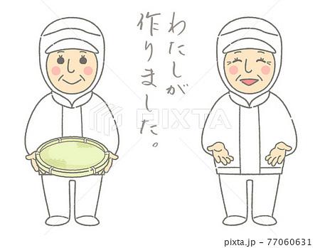 わたしが作りました - 笑顔の生産者 (女性・おばさん)イメージイラスト 77060631