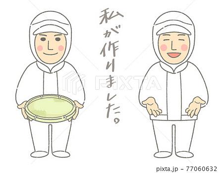 わたしが作りました - 笑顔の生産者 (男性・若い)イメージイラスト 77060632