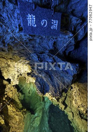 岩手県 岩泉町の龍泉洞 (龍の淵) 77062947