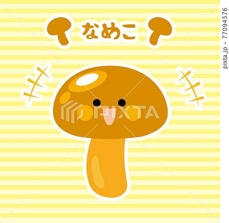 キノコ/なめこ 77094576