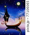 魔法の舟 77106065