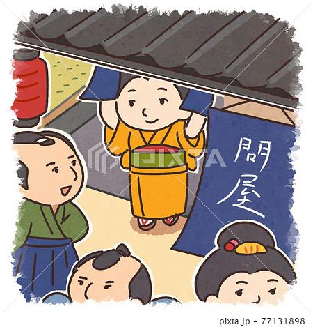 江戸時代の日本のイラスト 77131898