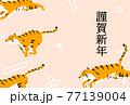 2022年の年賀状、寅年、駆け抜ける4匹の虎と記号の模様 77139004